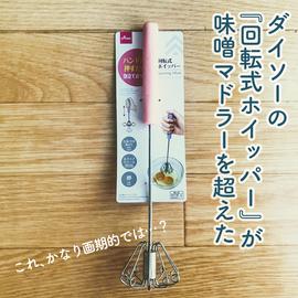 【画期的!?】『回転式ホイッパー』 が味噌マドラーより断然便利!