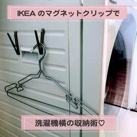 IKEAのマグネットクリップが洗濯機横の収納に便利♡