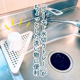 ちょっとした洗い物が多い人必見!「コーナー水切りトレー」が便利!