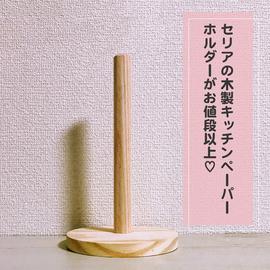 木のまな板と相性◎セリアの木製のキッチンペーパーホルダー!