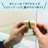鏡のウロコ取りは100均で十分!月1回の鏡掃除におすすめ