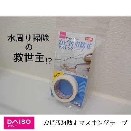 DAISOのカビ汚れ防止マスキングテープがおすすめ!