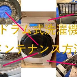 ドラム式洗濯機の正しいメンテナンス方法をハウスクリーニングのプロが紹介します!