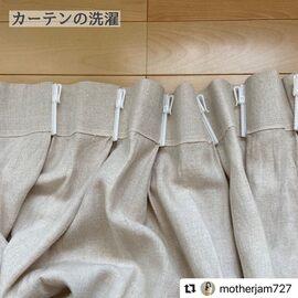 【必見】フックをつけたまま洗濯機でカーテンを洗う方法!!