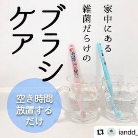 \歯ブラシの雑菌ケアしてますか?/重曹でできる雑菌ケアの方法*