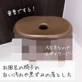 \重曹漬け/お風呂の椅子の白い汚れがスッキリ落ちる!