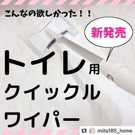 \新発売/『トイレ用クイックルワイパー』を使ってみた!