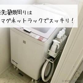 \洗濯機周りの収納にはこれ!/マグネットラックならまとめて収納できる
