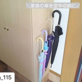 \傘はフィルムリングフックに収納/傘の浮かせる収納で掃除が楽に♪