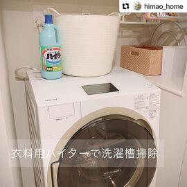 \洗濯槽をハイターで掃除/待っている間に洗濯機周りもピカピカに!