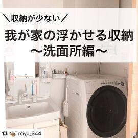 \洗面所の収納/収納スペースがなくてもできる浮かせる収納とは?