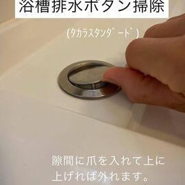 『浴槽の排水栓ボタン掃除!』あのボタン実は外せるって知ってた!?