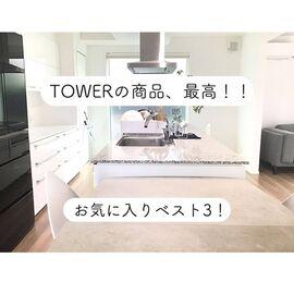 【収納に便利なtowerシリーズ】お気に入り商品をご紹介!!