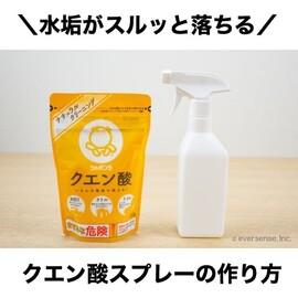 \水垢・石鹸カス退治におすすめ/クエン酸スプレーの力とは?