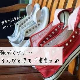 \ブーツや靴のニオイ防止に/重曹を使った簡単にできるニオイケアとは?