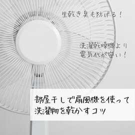 \冬に扇風機!?/部屋干しを加速させる便利な使い方とは?