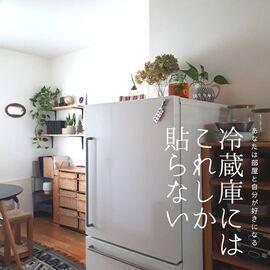 \なるほどライフハック/冷蔵庫に『たった1つだけ貼るもの』って?