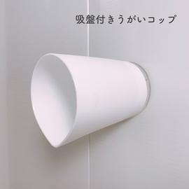 【100均グッズ活用アイデア】ダイソーの吸盤付コップが衛生的!