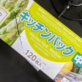 【100均グッズ活用アイデア】コスパ抜群!1枚約1円のキッチンパック