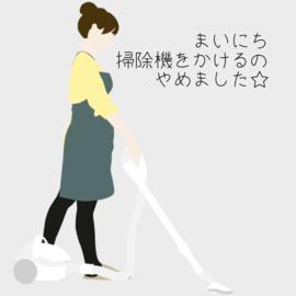 【やめたコト・捨てたモノ】掃除機を毎日かけるのをやめました!