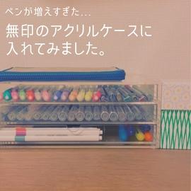 【無印HAUL】ペンやシールの収納